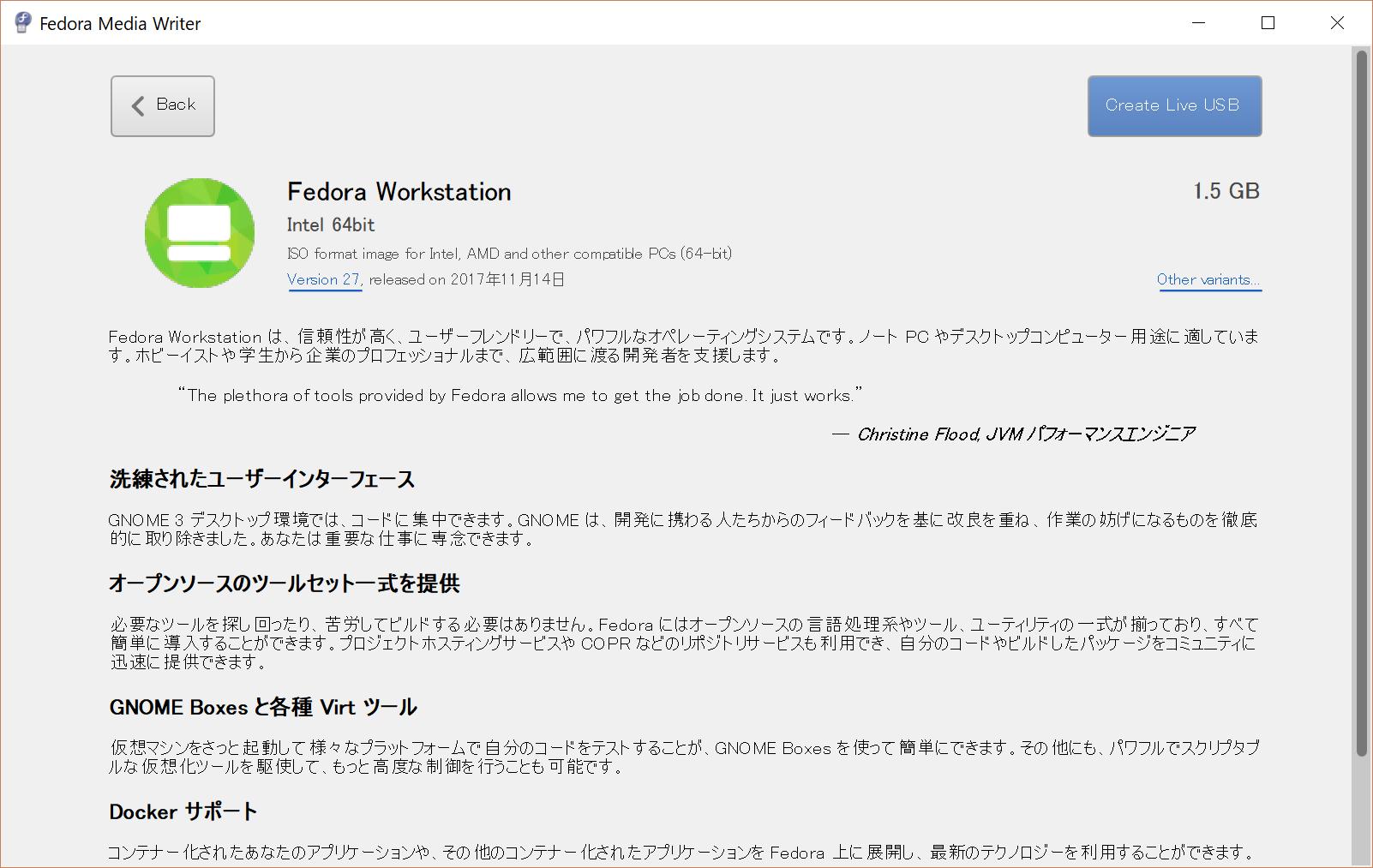 usb メモリに fedora 27 用のブータブルイメージを書き込む fedora