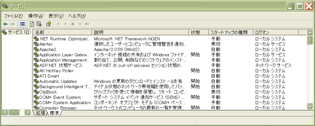 Apacheコンパイル with Subversion(for Windows) (VC6)